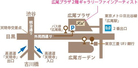広尾プラザ2階ギャラリーファインアーティスト地図
