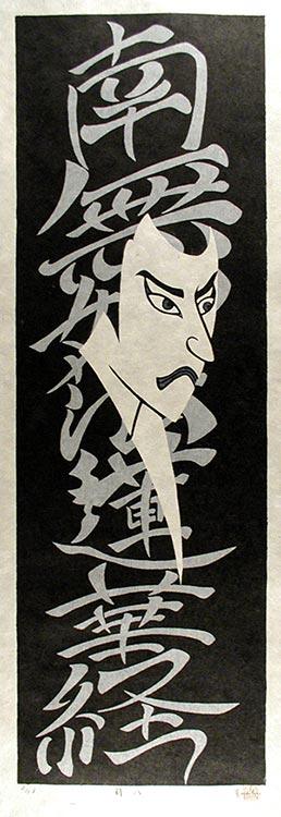 『権八』髙橋宏光/Takahashi Hiromitsu