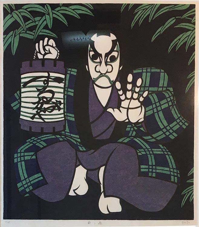 『鈴ヶ森』髙橋宏光/Takahashi Hiromitsu
