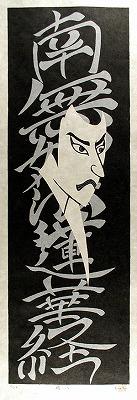 『権八』髙橋宏光/Takahashi Mitsuhiro