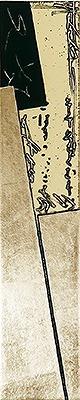 『そでひぢて』中澤愼一/Nakazawa Shinichi
